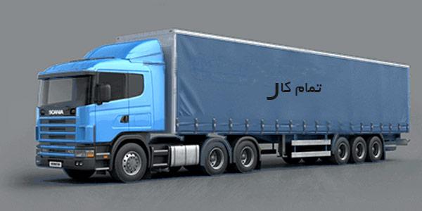 نرخ حمل بار در کلیه مناطق شهر تهران