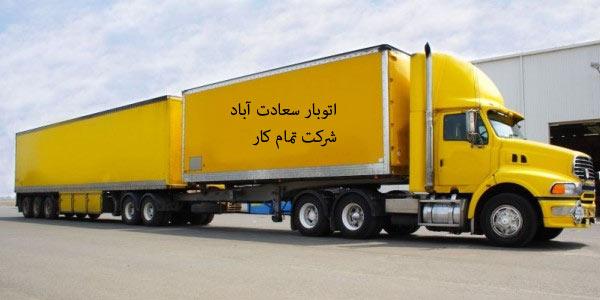 خدمات حمل بار اتوبار سعادت آباد